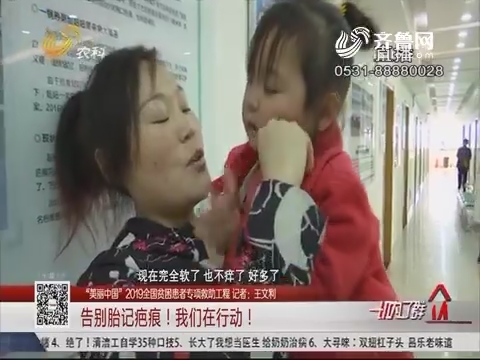 """【""""美丽中国""""2019全国贫困患者专项救助工程】告别胎记疤痕!我们在行动!"""