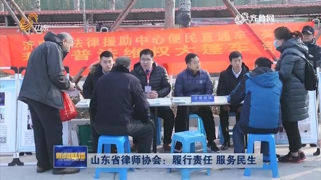 山东省律师协会:履行责任 服务民生