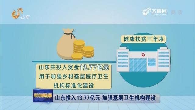 山东投入资金13.77亿加强基层卫生机构建设