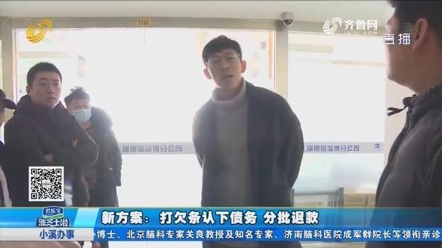 淄博:300多人办健身卡 不到一年半健身房突然关门