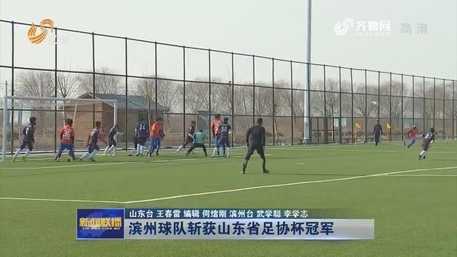 滨州球队斩获山东省足协杯冠军