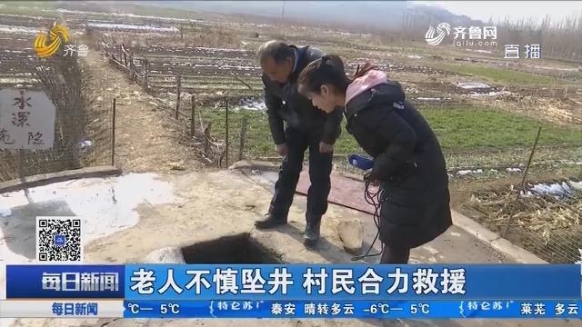 莒县:老人不慎坠井 村民合力救援