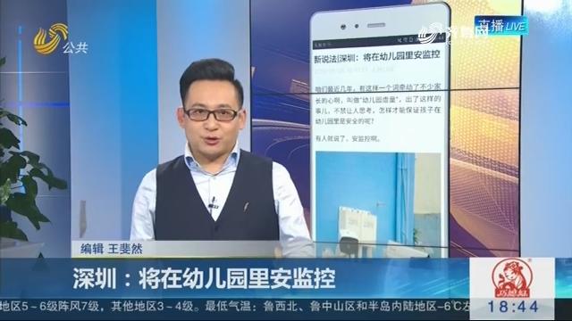 【新说法】深圳:将在幼儿园里安监控