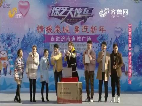 20190106《综艺大篷车》:走进济南连城广场