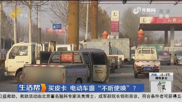 """潍坊:买皮卡 电动车窗""""不听使唤""""?"""