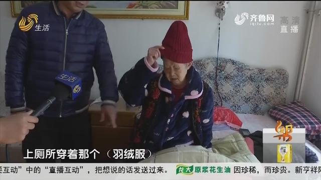 """济南:暖气不热 80岁老人""""待不住"""""""
