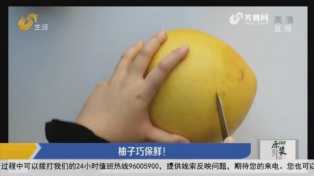 妙招:柚子巧保鲜!