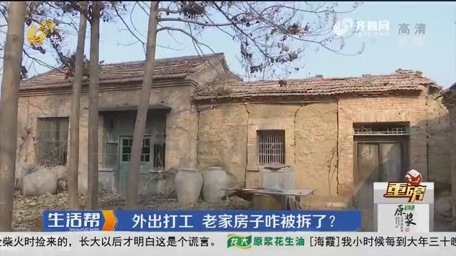 【重磅】菏泽:外出打工 老家房子咋被拆了?