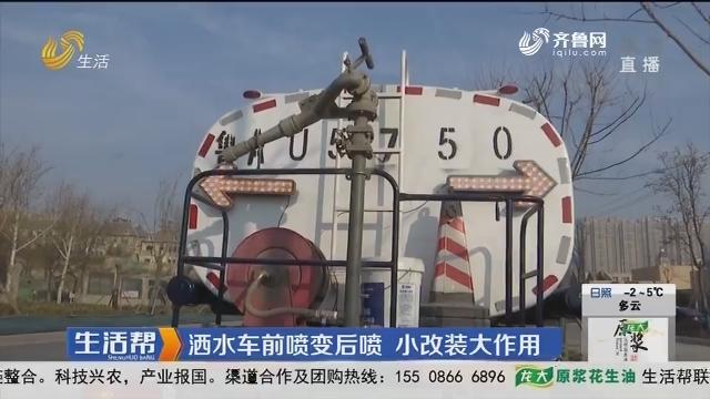 济南:洒水车前喷变后喷 小改装大作用
