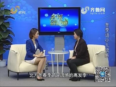 20190106《名医话健康》:名医马燕——冬季话小儿流感