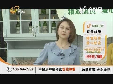 20190106《中国原产递》:百花蜂蜜