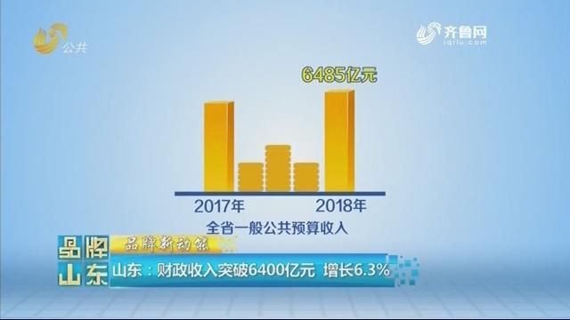 【品牌新动能】新开户送体验金:财务支出打破6400亿元 增长6.3%