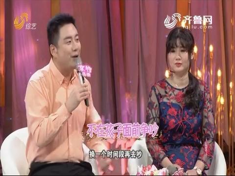 20190106《我们完婚吧》:甘美小伉俪 第一次晤面就打骂