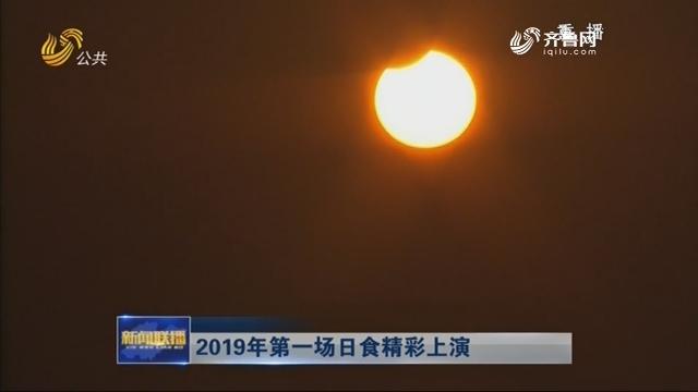2019年第一场日食精彩上演