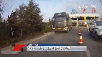 《问安齐鲁》01-05播出:《好大胆!青岛一男子伪造驾照开大货》