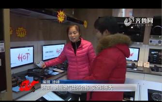 《问安齐鲁》01-05播出:《济南:两批燃气灶不合格 安全隐患大》