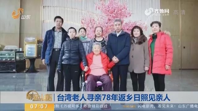 【闪电新闻排行榜】台湾老人寻亲78年返乡日照见亲人
