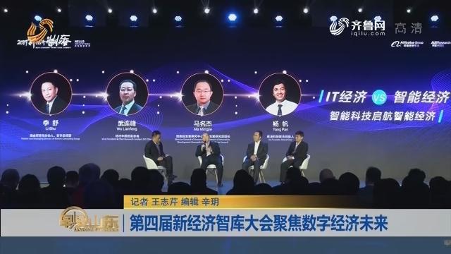 第四届新经济智库大会聚焦数字经济未来