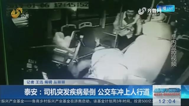 泰安:司机突发疾病晕倒 公交车冲上人行道