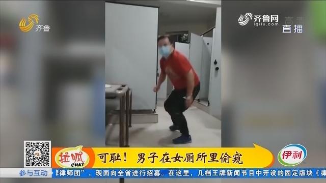 济南:可耻!男子在女厕所里偷窥