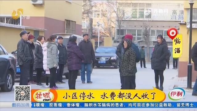 淄博:小区停水 水费都没人收了