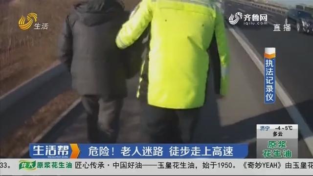 诸城:危险!老人迷路 徒步走上高速