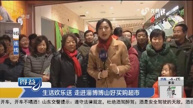 生活欢乐送 走进淄博博山好买购超市