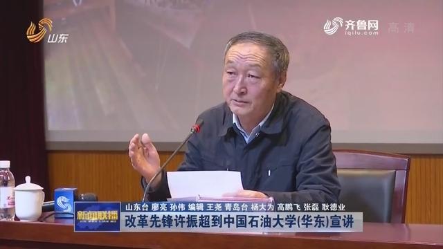改革先锋许振超到中国石油大学(华东)宣讲
