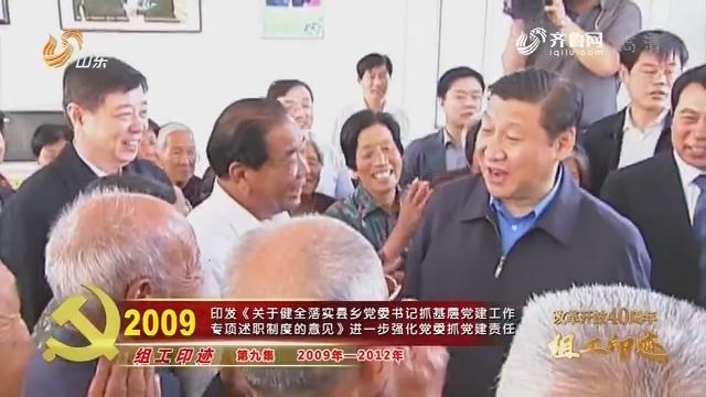 """20190107《齐鲁先锋》:改革开放40周年""""组工印迹""""第九集 2009——2012"""