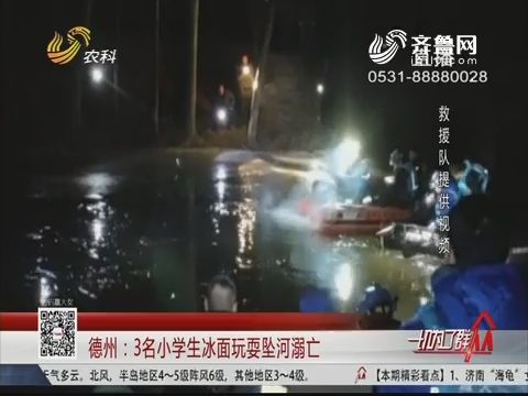 德州:3名小学生冰面玩耍坠河溺亡