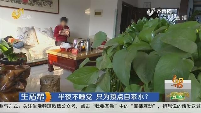 淄博:半夜不睡觉 只为接点自来水?