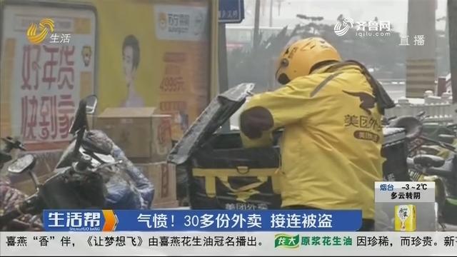 淄博:气愤!30多份外卖 接连被盗