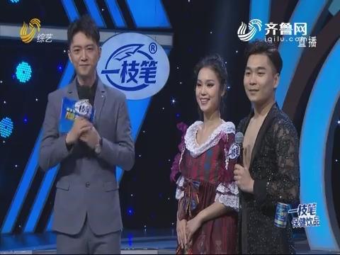 20190107《我是大明星》:年度总决赛 20晋16强