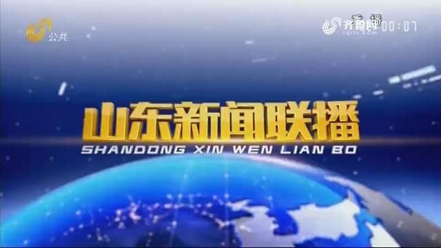 2019年01月07日山东新闻联播完整版