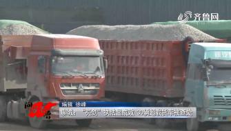 """《问安齐鲁》0105播出:《聊城:""""亮剑""""执法显成效 30辆超载货车被查处》"""