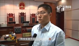 《法院在线》0105播出:《日照:恋人反目紧追踪 毁车盗窃被判刑》