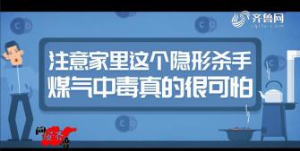 """《问安齐鲁》01-05播出《警惕""""隐形杀手""""一氧化碳中毒》"""