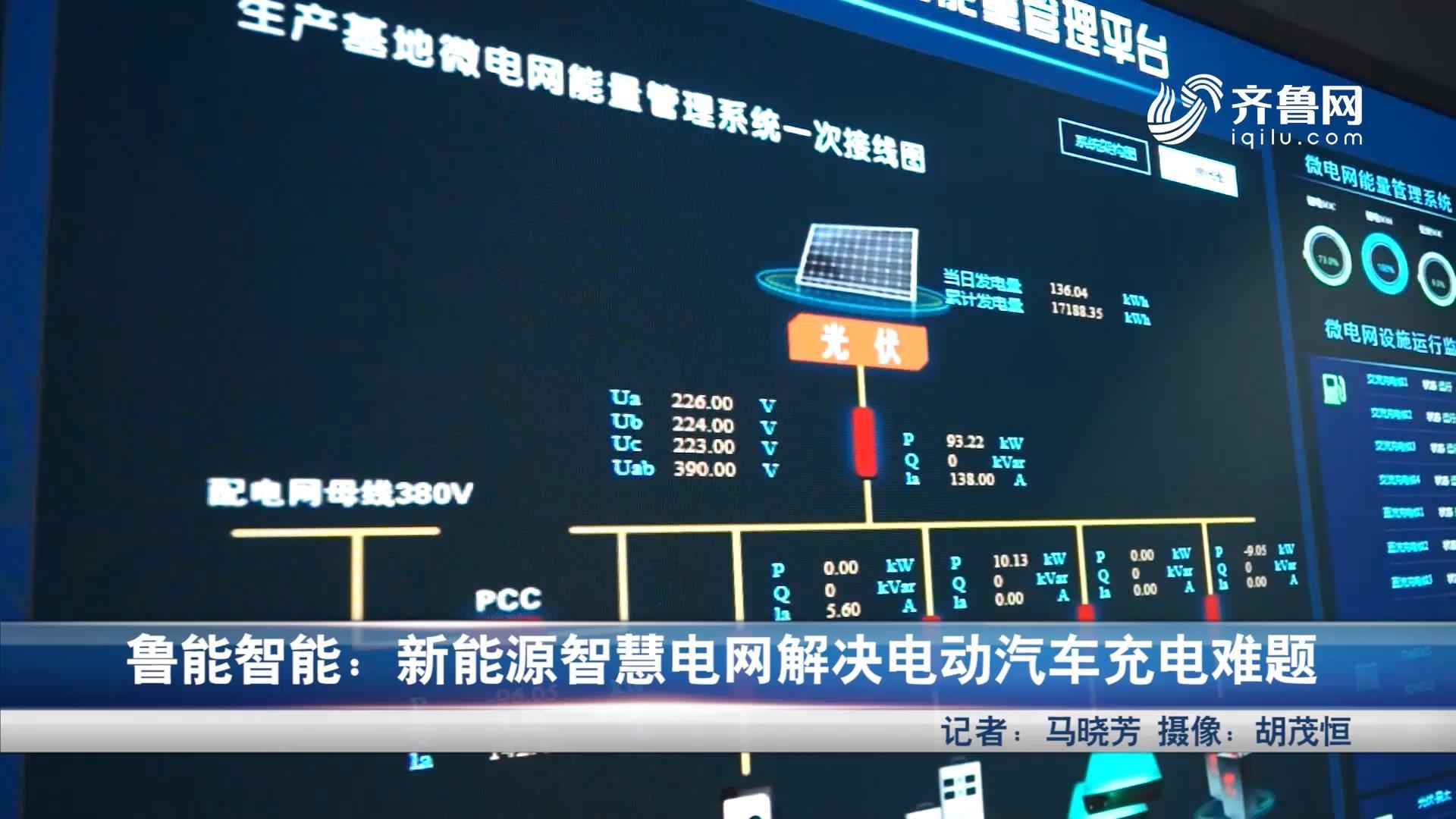 鲁能智能:新能源智慧电网解决电动汽车充电难题