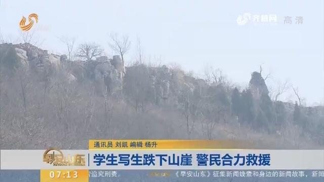 【闪电新闻排行榜】学生写生跌下山崖 警民合力救援