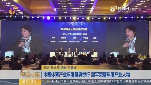 中国体育产业年度盛典举行 郎平荣膺年度产业人物