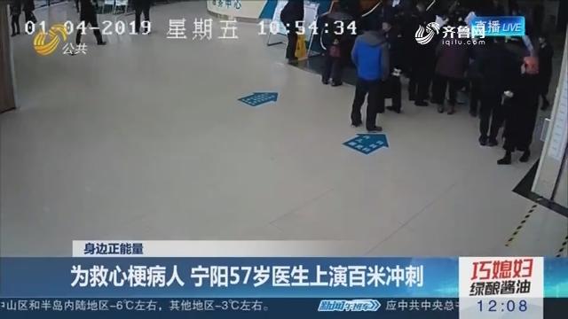 【身边正能量】为救心梗病人 宁阳57岁医生上演百米冲刺