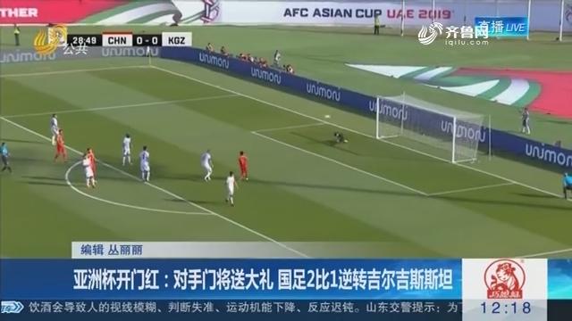 亚洲杯开门红:对手门将送大礼 国足2比1逆转吉尔吉斯斯坦