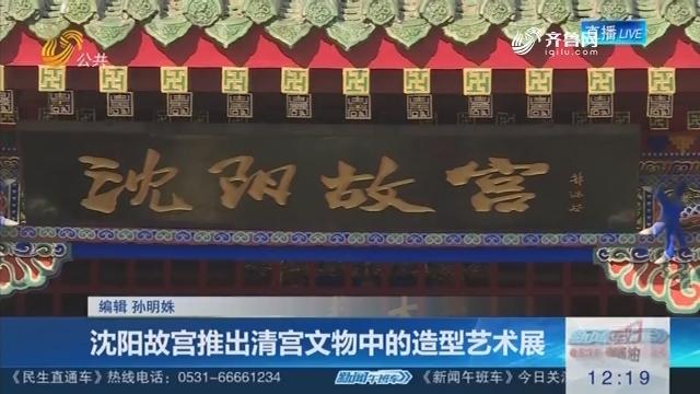沈阳故宫推出清宫文物中的造型艺术展