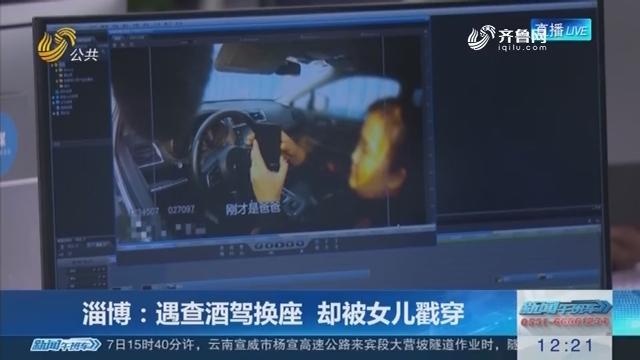 【连线编辑区】淄博:遇查酒驾换座 却被女儿戳穿