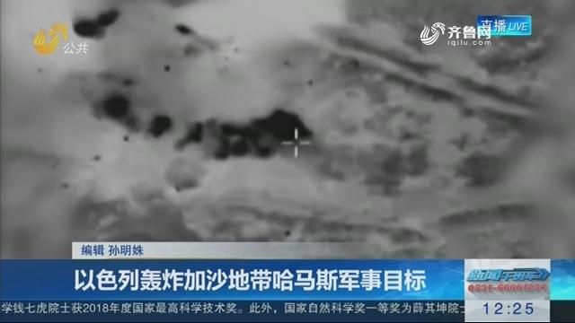 以色列轰炸加沙地带哈马斯军事目标