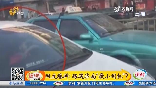 """网友爆料:路遇济南""""最小司机""""?"""