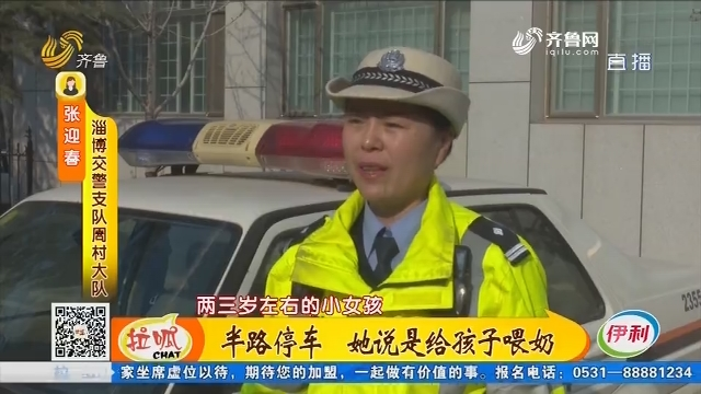 淄博:半路停车 她说是给孩子喂奶