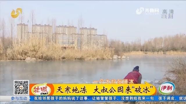 """济南:天寒地冻 大叔公园来""""破冰"""""""