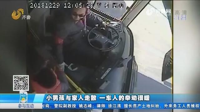 青岛:小男孩与家人走散 一车人的举动很暖