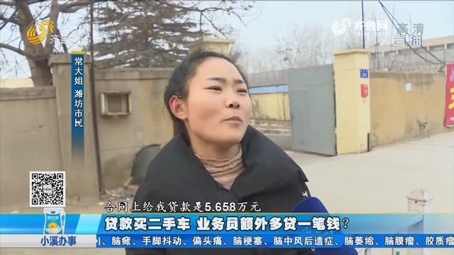潍坊:贷款买二手车 业务员额外多贷一笔钱?